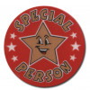 Special Person Star 25mm